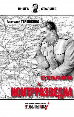Анатолий Терещенко - Сталин и контрразведка