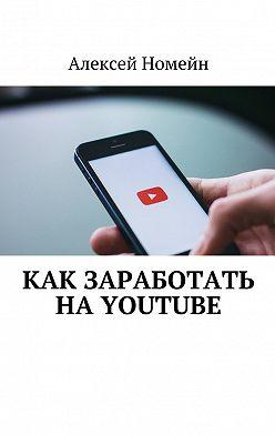 Алексей Номейн - Как заработать наYoutube