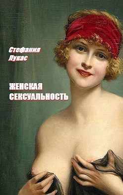 Стефания Лукас - Женская сексуальность