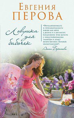 Евгения Перова - Ловушка для бабочек (сборник)