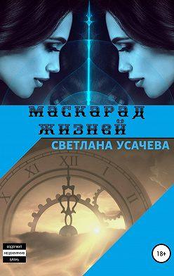 Светлана Усачева - Маскарад жизней