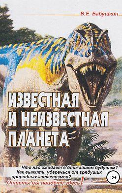 Виктор Бабушкин - Известная и неизвестная планета