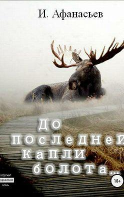 Игорь Афанасьев - До последней капли болота