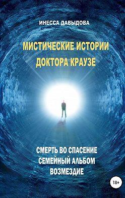 Инесса Давыдова - Мистические истории доктора Краузе. Сборник №1