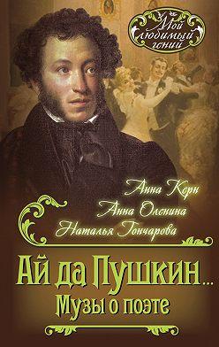 Анна Керн - Ай да Пушкин… Музы о поэте