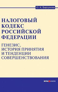 Ольга Борзунова - Налоговый кодекс Российской Федерации: генезис, история принятия и тенденции совершенствования
