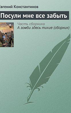 Евгений Константинов - Посули мне все забыть