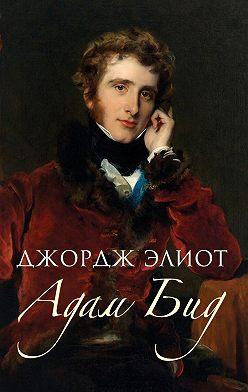 Джордж Элиот - Адам Бид