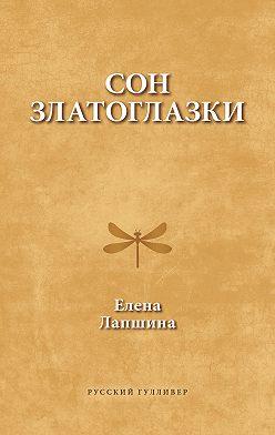 Елена Лапшина - Сон златоглазки