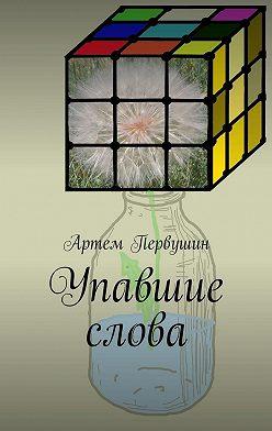 Артём Первушин - Упавшие слова
