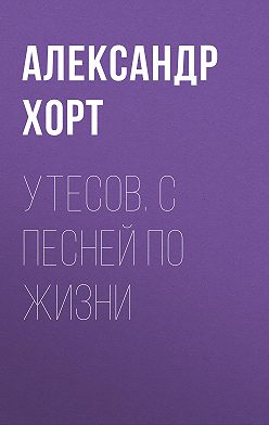 Александр Хорт - Утесов. С песней по жизни