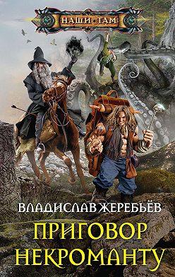 Владислав Жеребьёв - Приговор некроманту