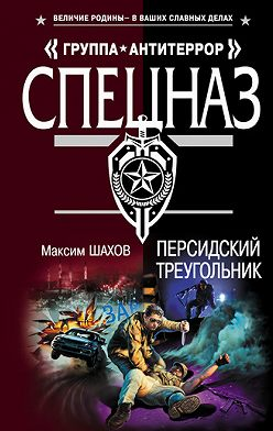 Максим Шахов - Персидский треугольник