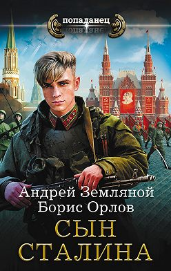 Борис Орлов - Сын Сталина