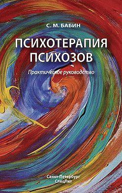 Сергей Бабин - Психотерапия психозов