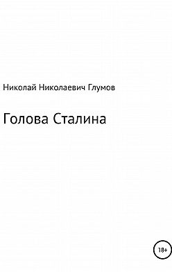 Николай Глумов - Голова Сталина