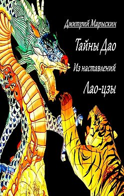Дмитрий Марыскин - Тайны Дао. Изнаставлений Лао-цзы