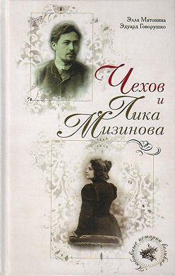 Элла Матонина - Чехов и Лика Мизинова
