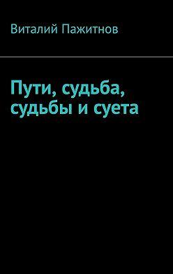Виталий Пажитнов - Пути, судьба, судьбы и суета