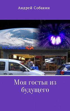 Андрей Собакин - Моя гостья из будущего