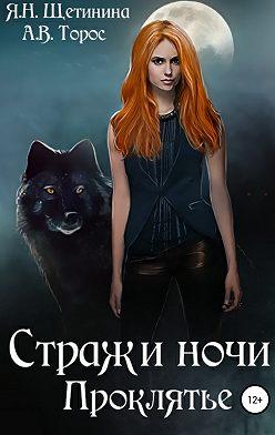 Яна Щетинина - Стражи ночи. Проклятье