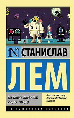 Станислав Лем - Звездные дневники Ийона Тихого (сборник)