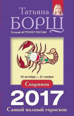 Татьяна Борщ - Скорпион. Самый полный гороскоп на 2017 год