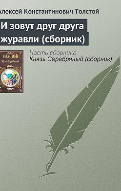 Алексей Толстой - И зовут друг друга журавли (сборник)