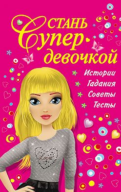 Валентина Дмитриева - Стань супердевочкой