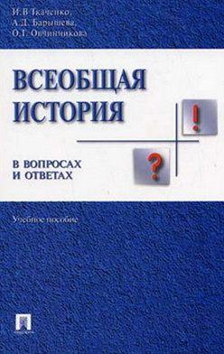 Ирина Ткаченко - Всеобщая история в вопросах и ответах