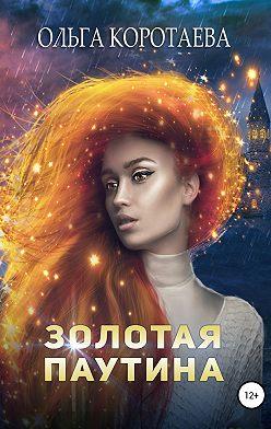 Ольга Коротаева - Золотая паутина
