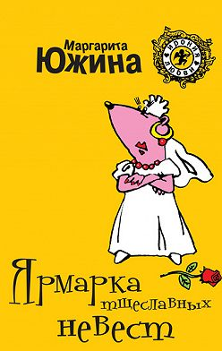 Маргарита Южина - Ярмарка тщеславных невест