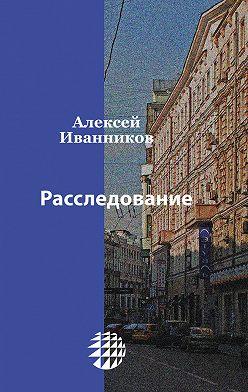 Алексей Иванников - Расследование