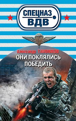 Александр Тамоников - Они поклялись победить