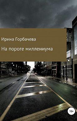 Ирина Горбачева - На пороге миллениума