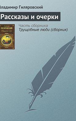 Владимир Гиляровский - Рассказы и очерки