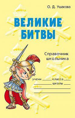 Ольга Ушакова - Великие битвы
