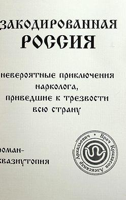 Александр Крыласов - Закодированная Россия