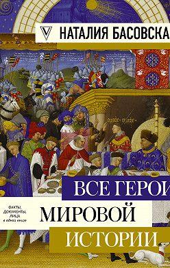 Наталия Басовская - Все герои мировой истории