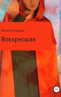 Анна Холодная - Воскресшая