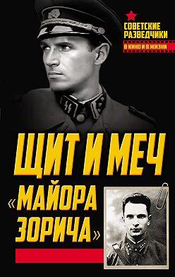 Анатолий Терещенко - Щит и меч «майора Зорича»