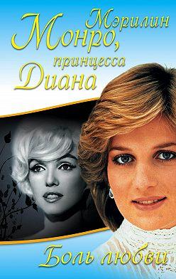 Диана Принцесса - Боль любви. Мэрилин Монро, принцесса Диана
