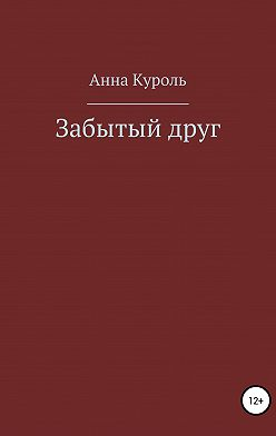Анна Куроль - Забытый друг