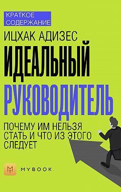 Светлана Хатемкина - Краткое содержание «Идеальный руководитель. Почему им нельзя стать и что из этого следует»