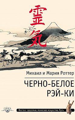 Михаил Роттер - Черно-белое Рэй-Ки