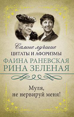 Фаина Раневская - Муля, не нервируй меня!