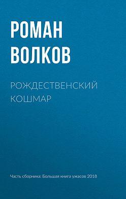 Роман Волков - Рождественский кошмар