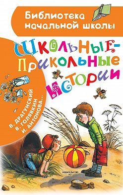 Виктор Драгунский - Школьные-прикольные истории