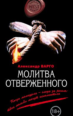 Александр Варго - Молитва отверженного