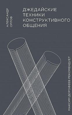 Александр Орлов - Джедайские техники конструктивного общения